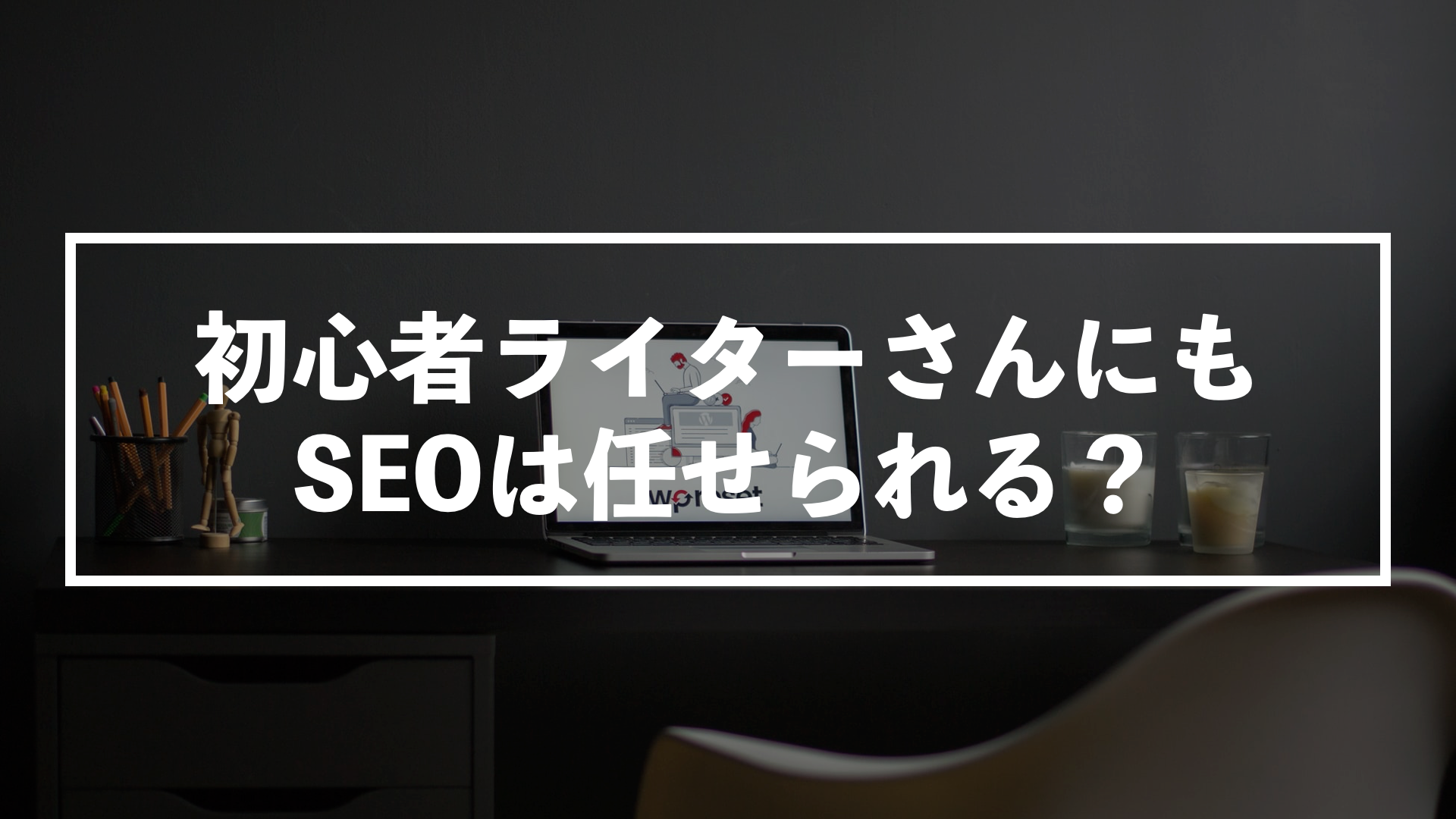 外注 SEO WordPress
